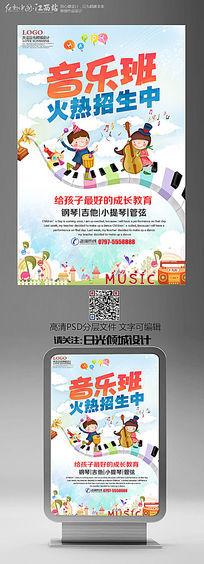 卡通少儿音乐培训班招生海报设计