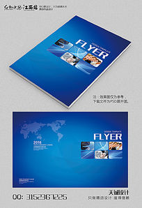 蓝色科技封面设计