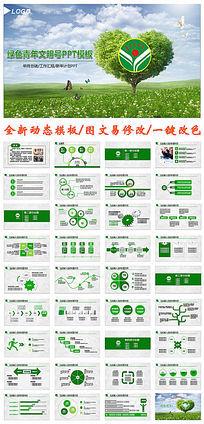 绿色清新创建青年文明号PPT模板