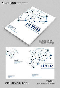 生物细胞分子简约科技画册封面设计