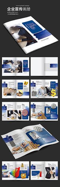 时尚蓝色金融理财画册版式设计