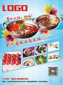 酸汤鱼火锅宣传海报设计