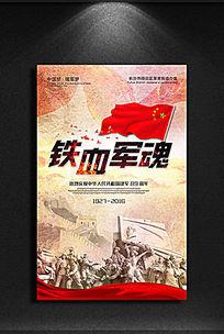 铁血军魂八一建军节海报宣传