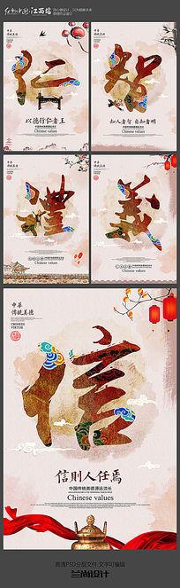 中国风传统文化书法挂画海报