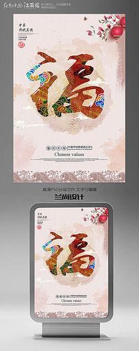 中国风福字海报设计