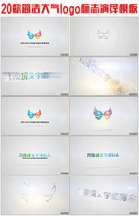 20组简洁大气文字logo旋转演绎动画AE模板
