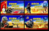 部队文化展板宣传画
