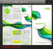 动感波浪彩色线条三折页设计