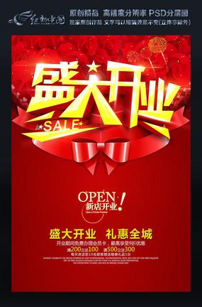 高端喜庆红色盛大开业背景海报设计