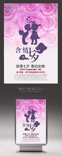 含情七夕宣传海报设计