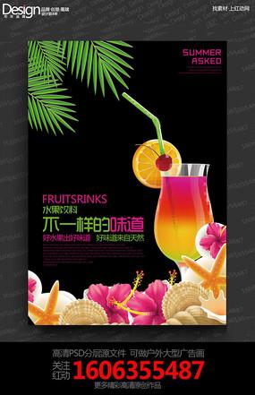 黑色创意橙汁宣传海报设计