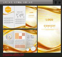 金色线条三折页设计