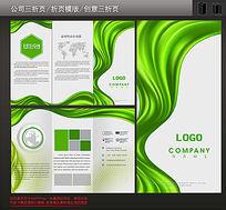 绿色动感线条三折页设计