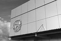 铝塑板公司外墙大型企业LOGO标志展示样机