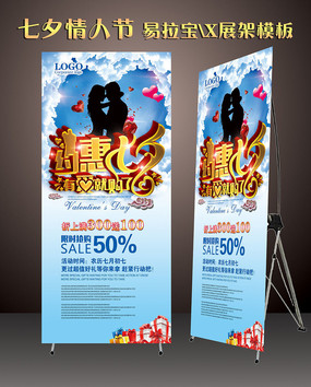 七夕情人节促销X展架设计