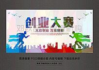 时尚创意创业大赛宣传海报
