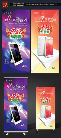 手机宣传展架设计