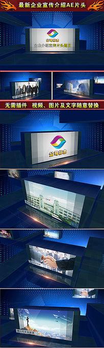 最新超震撼大气公司介绍企业宣传AE片头