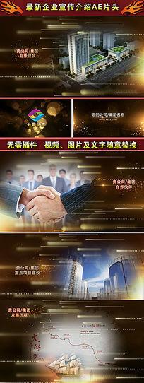 最新大气公司宣传企业介绍AE片头