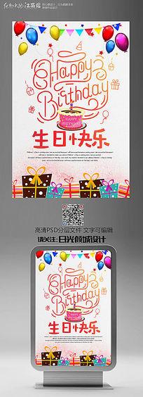创意字体生日快乐海报设计