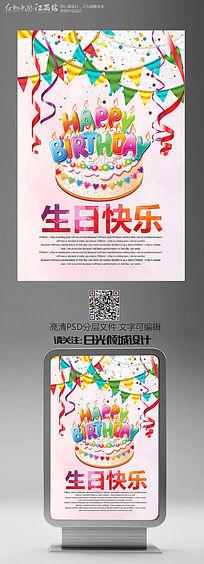 粉色生日快乐海报设计