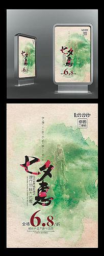 复古纸绿色七夕促销海报