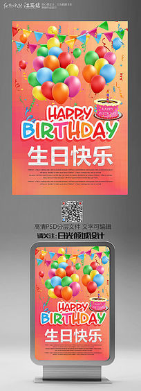 红色气球生日快乐海报设计
