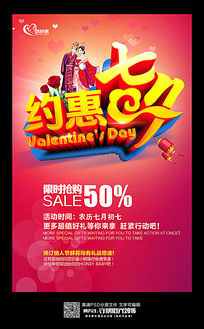 约惠七夕节优惠促销活动海报