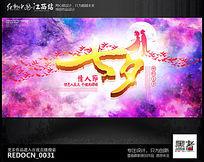 创意炫彩天空七夕情人节宣传海报背景设计