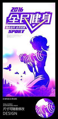 创意水彩全民健身运动海报