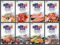 海鲜广告设计