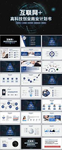 互联网电子商务高科技创业计划书大数据云计算PPT模板