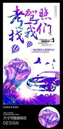 考驾照找我们创意设计海报