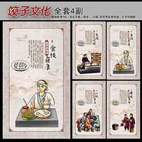 美食饺子文化展板挂图设计