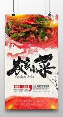 农家小菜海报