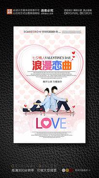 情人节浪漫婚庆海报