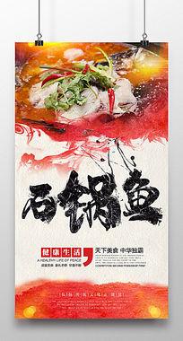 石锅鱼海报