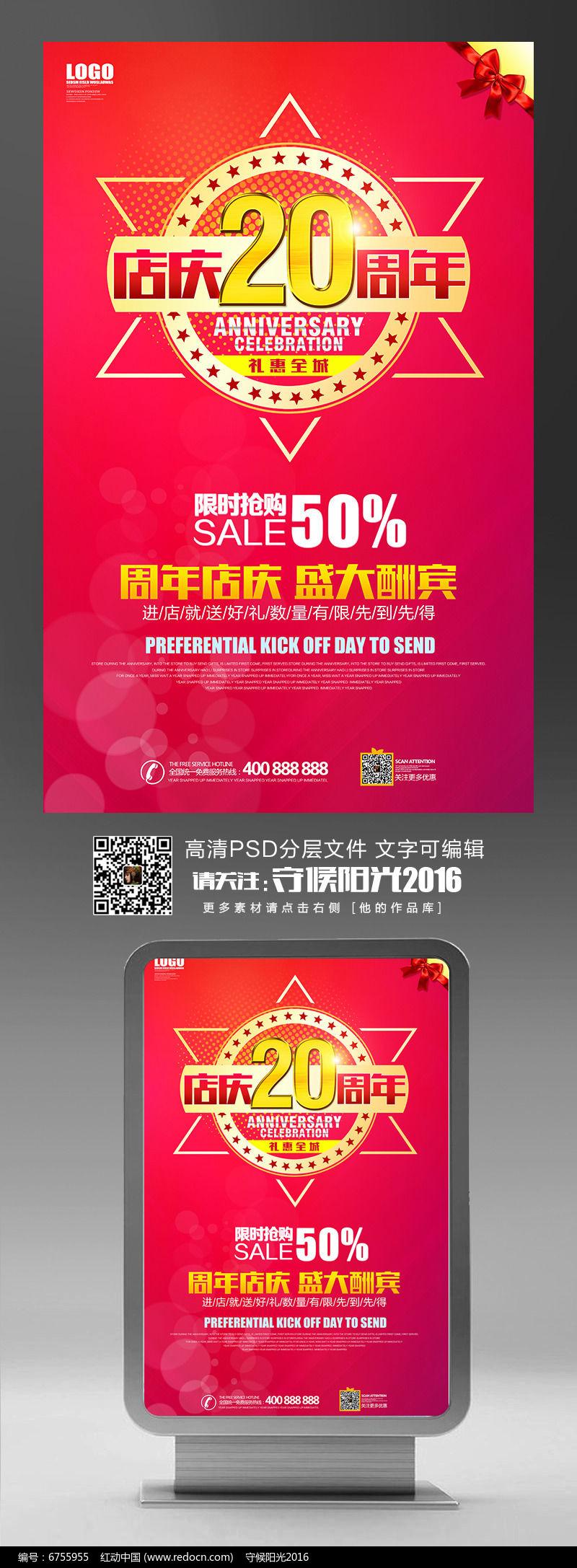 时尚商务红色店铺20周年庆宣传海报图片