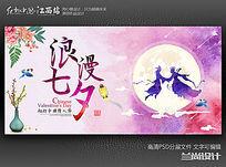 水彩浪漫七夕海报设计