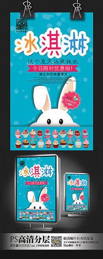 小兔子卡通背景冰淇淋促销海报