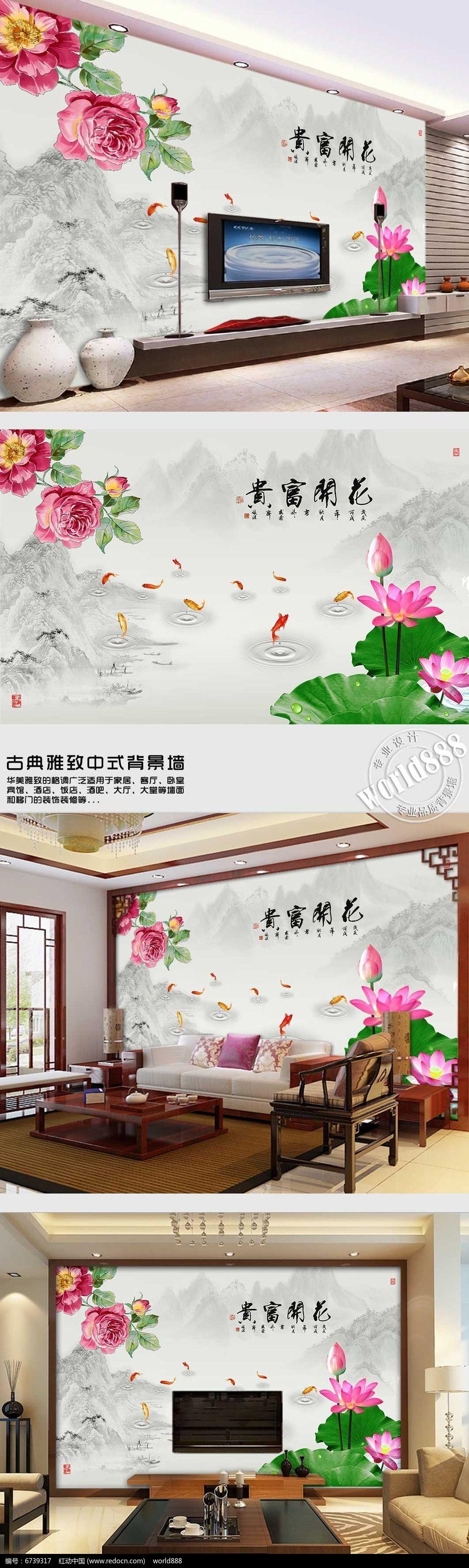 淡墨山水九鱼图花开富贵中式背景墙图片