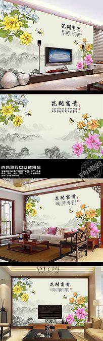 蝶恋花花开富贵山水中式背景墙