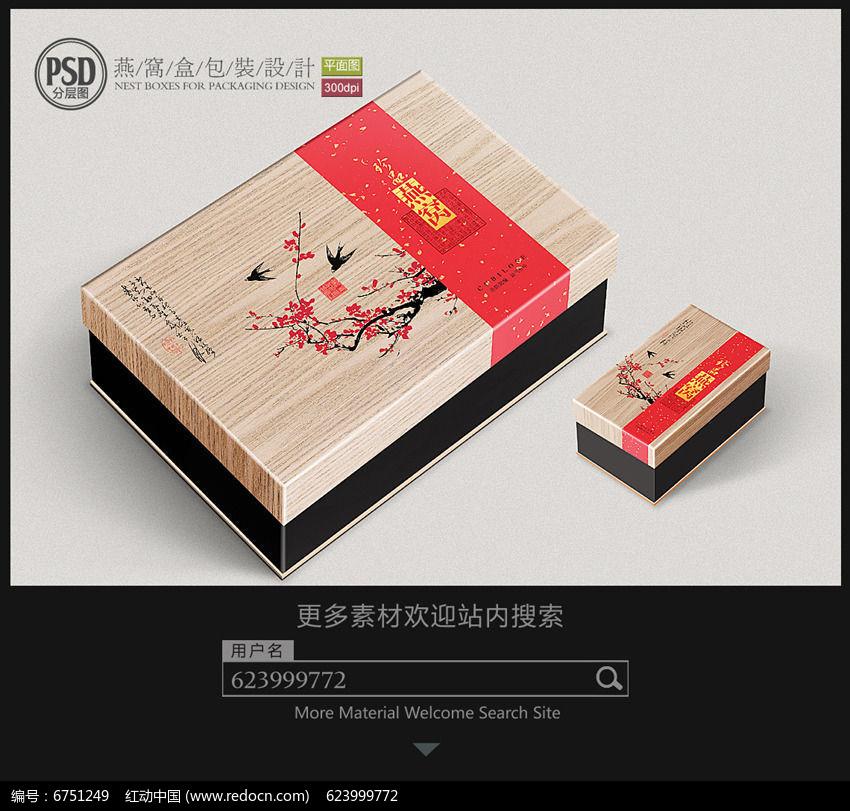 古典燕窝包装设计平面分层图片素材图片