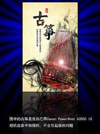 古筝欣赏演出培训俱乐部海报设计