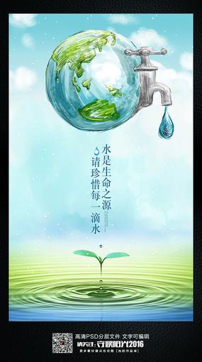 节约用水宣传