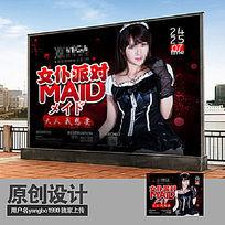 酒吧商业性感美女女仆演出宣传海报设计素材下载
