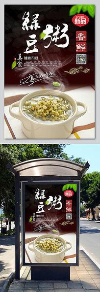 绿豆粥海报设计模板