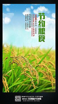 绿色环保节约粮食宣传海报