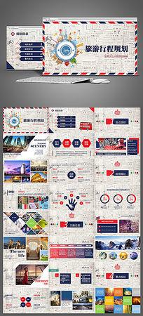旅行旅游纪念电子相册动态PPT模板下载