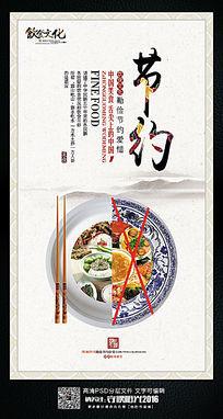 食堂饮食文化节约粮食挂画宣传海报